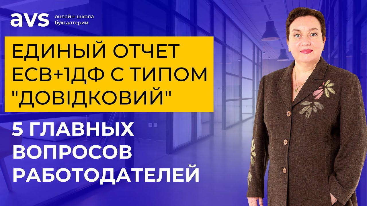 Единый отчет ЕСВ+1ДФ с типом «Довідковий»: 5 главных вопросов работодателей