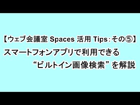 """【ウェブ会議室 Spaces 活用 Tips:その⑤】スマートフォンアプリで利用できる """"ビルトイン画像検索"""" を解説"""