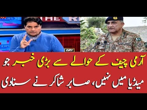 Sabir Shakir Breaks News That Pakistani Media Hided