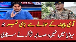 Sabir Shakir breaks news that Pakistani media hided