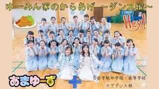 兵庫県尼崎市にある百合学院中学校・高等学校 チアダンス部の皆さんのご...