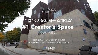 5. 디자인하우스 - 잡지사업부 김은령본부장 (Desi…