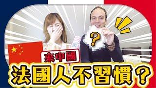 法國人來中國生活【4大不習慣】!居然問到Uta都尷尬了...中法差很大!【...