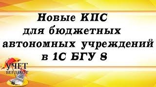 Новые КПС для бюджетных и автономных учреждений в 1С БГУ 8