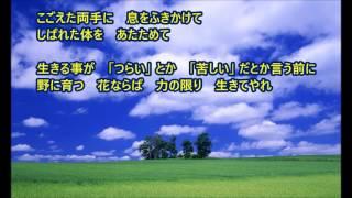 大空と大地の中で 【 松山 千春 】   カラオケ ♪