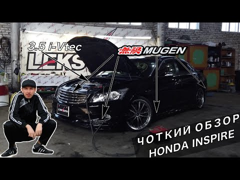 чОткая хонда! Обзор #Honda #Inspire 3.5TL [Leks-Auto 390]