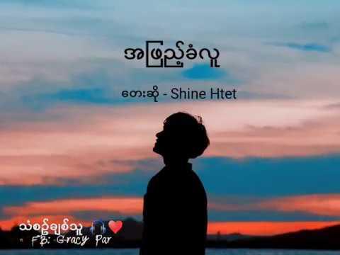 အၿဖည့္ခံလူ (substitute) Myanmar Sad Love Song 2018| By Shine Htet (lyrics)