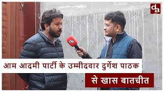 Delhi Elections 2020: Karawal Nagar से आम आदमी पार्टी के Durgesh Pathak  से खास बातचीत !