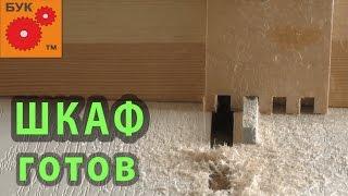 Шкаф готов .(Заключительный ролик об изготовлении шкафа для инструмента в мастерскую. Наш интернет- магазин http://tmbuk.com.ua..., 2016-03-19T06:23:44.000Z)
