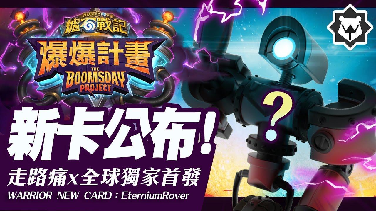 New Warrior Card Reveal - Eternium Rover - News - HearthPwn