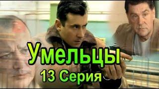 Умельцы 13 Серия
