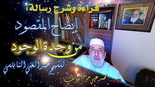 إيضاح المقصود من وحدة الوجود للشيخ عبد الغني النابلسي