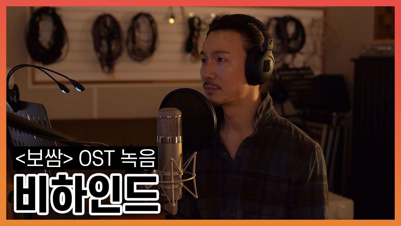 [싱어게인] 정홍일의 MBN 드라마 '보쌈' OST '모난 돌멩이' 녹음 현장 공개!