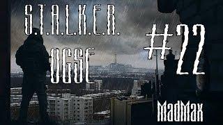 STALKER: OGSE 0.6.9.3 Final. Часть 22 - Киллер для киллера