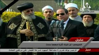 شاهد- السيسي يعلن اسم المسؤول عن تفجير الكنيسة البطرسية