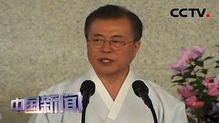 [中国新闻] 韩国总统文在寅发表施政演说 | CCTV中文国际