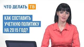 видео III. Изменение учетной политики / КонсультантПлюс