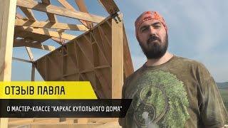 Отзыв о строительстве купольного дома -8. Мастер-класс