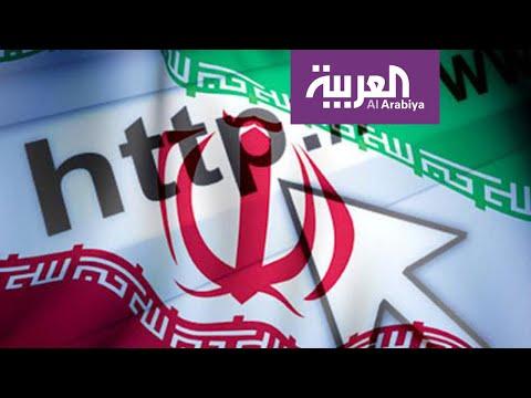 تفاعلكم | إيران تنشأ وزارة ثانية لمراقبة الانترنت!  - 18:54-2019 / 8 / 15
