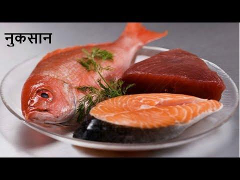 मछली खाने के नुकसान