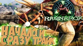 НАЧАЛО НА RAGNAROK - Ark Survival Evolved Выживание на Ragnarok #1