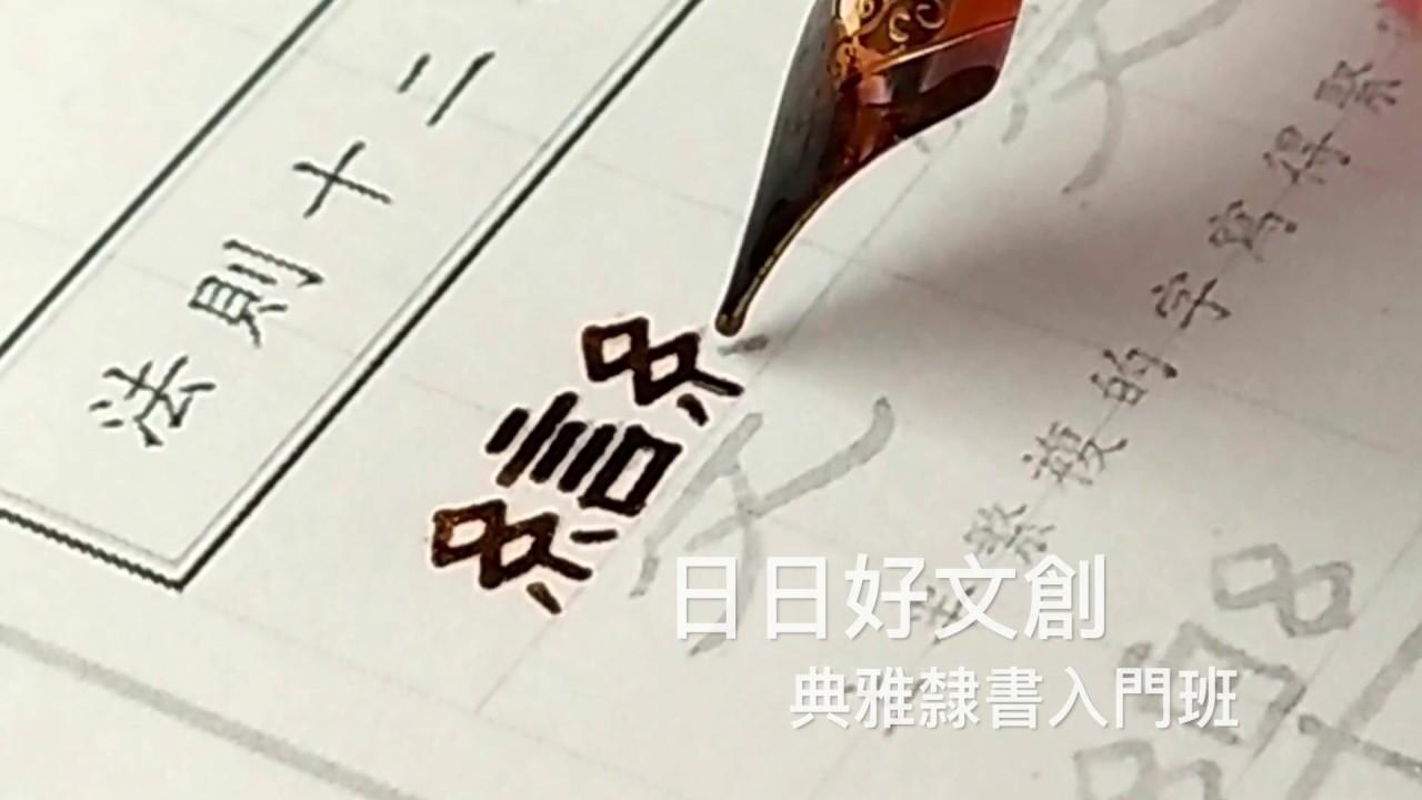 硬筆書法字帖示範:口訣第12。典雅隸書體一日速成班,台北學書法推薦,日日好文創。