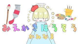 [LIVE] 【げりらかみなま】天開司くんを描く【おえかき】