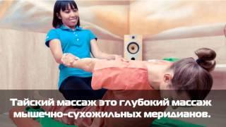 Курс тайский массаж. Тайская йога для ленивых. Мудра.