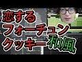 恋するフォーチュンクッキー(和風Ver) / AKB48