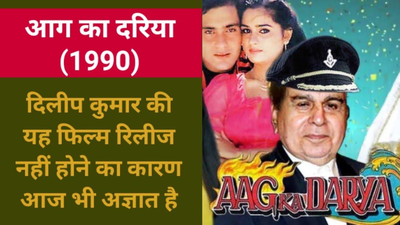 Download आग का दरिया - इस फिल्म को रिलीज न करने की वजह कोई नहीं जानता | AAG KA DARYA - Dilip Kumar Movie