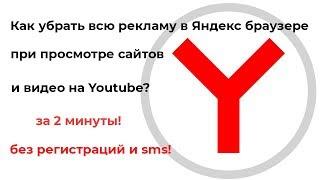 Как убрать рекламу в Яндекс браузере при просмотре сайтов и видео на Youtube?