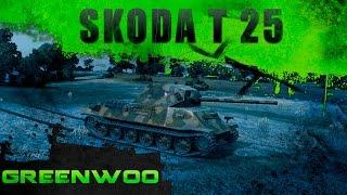 Skoda Т 25. Хорошая альтернатива Cromwell. Знакомство с чехами.
