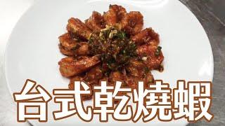 如何做台式乾燒蝦 How to Fried prawns with sweet chili sauce - Taiwanese style   海洋主廚愛爾文  海鮮料理