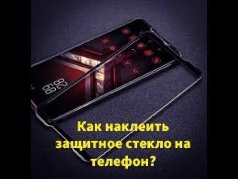 Как я наклеил защитное стекло на телефон в домашних условиях, первый опыт ASUS ROG Phone 2