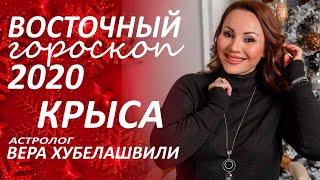 Gambar cover ✴️ Восточный #гороскоп2020 КРЫСА. Глобальные перемены с первых дней... #астролог Вера Хубелашвили