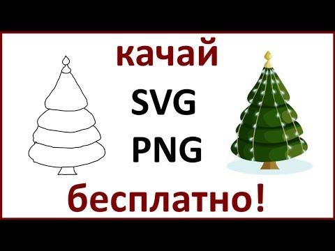 Новогодняя елка 1 - картинка для рисованного видео или как нарисовать новогоднюю елку