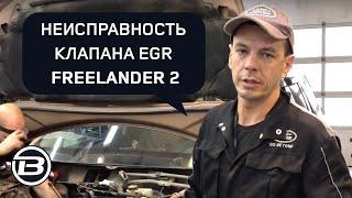 Неисправность клапана EGR Freelander 2 | Check engine | Ограничение мощности | Ленд Ровер Бразерс cмотреть видео онлайн бесплатно в высоком качестве - HDVIDEO