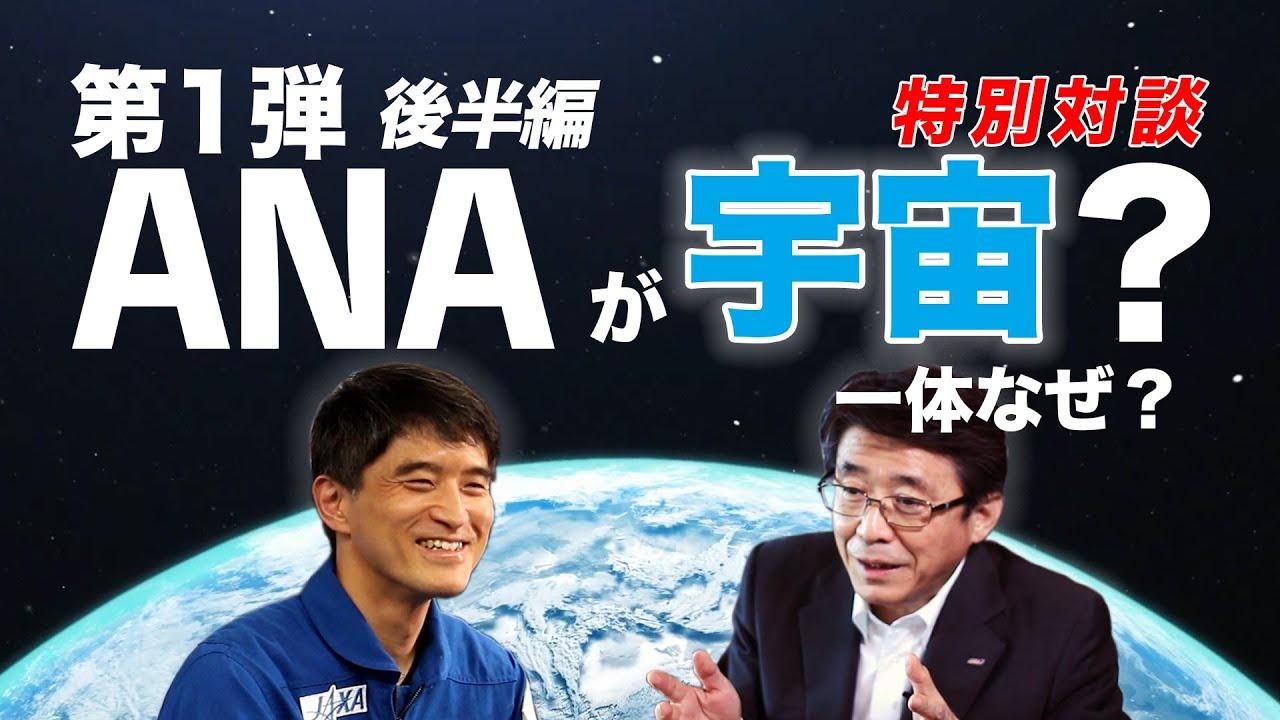 2020/9/18 第一弾「ANAが宇宙...一体なぜ?」後篇をYouTube公開