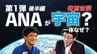 【ANA×宇宙】 Aim For Space SPECIAL TALK 第1弾 「ANAが宇宙...いったいなぜ?」後篇