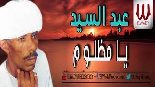 Abd El Sayed  -Ya Mazlom /عبد السيد - يا مظلوم