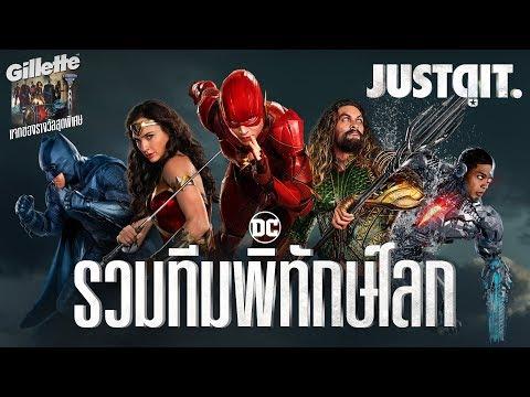 รู้ไว้ก่อนดู: JUSTICE LEAGUE จัสติซลีกรวมทีมพิทักษ์โลก #JUSTดูIT
