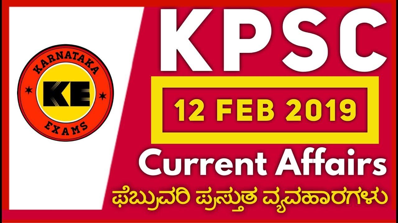 ಪ್ರಚಲಿತ ವಿದ್ಯಮಾನ 2019 | 12 February 2019 KPSC