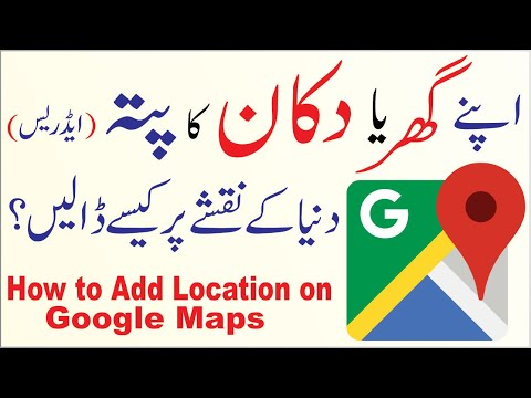 How To Add Your Shop And Home Location In Google Maps ?