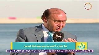8 الصبح - الفريق /مهاب مميش ... الرئيس السيسي طلب الإنتهاء من 4000 حوض سمكي قبل شهر أكتوبر