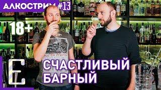 Счастливый барный АЛКОСТРИМ №13