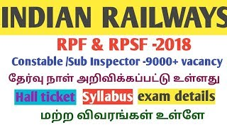 RPF/RPSF recruitment 2018-official Exam date annonced.