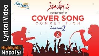 PREM GEET 2   Kahani Yo Prem Geetko Lyrical Track   Cover Song Competition