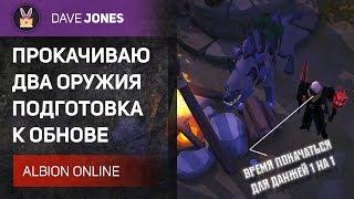 Albion Online - ПОДГОТОВКА К ОБНОВЛЕНИЮ. КАЧАЮ СРАЗУ ДВА ОРУЖИЯ.