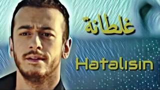 سعد لمجرد غلطانة Saad Lamjarred Hatalısın