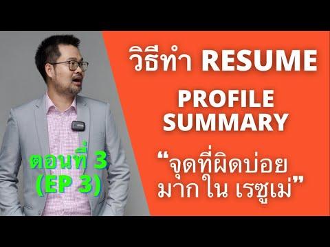 EP3 วิธีเขียน Profile Summary เคล็ดลับวิธีทำ resume เรซูเม่ สมัครงาน เพื่อให้ได้เรียก สัมภาษณ์งาน